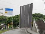 手結の可動橋