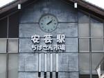 土佐くろしお鉄道なはり線・安芸駅とぢばさん市場