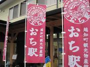 観光物産館おち駅