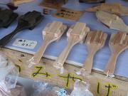 木工細工の店