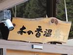 いの町湯めぐり「木の香温泉」
