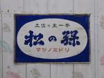 酒蔵イベントIN日高