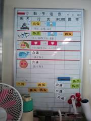 行動予定表