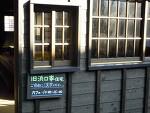 浜口家in佐川町