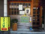 フォッパ軍・・・喫茶店で〜す