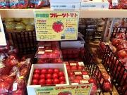 日高のフルーツトマト