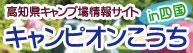 高知県キャンプ場情報サイト - キャンピオン こうち in 四国